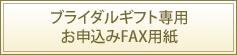ブライダルギフトギフト専用お申し込みFAX用紙